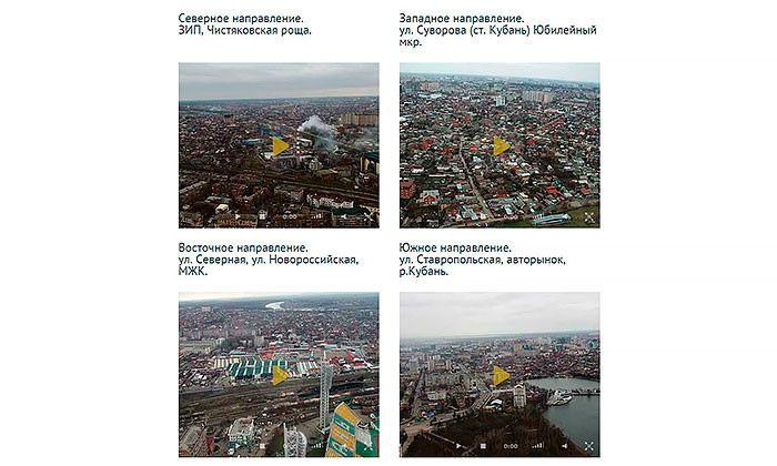 Другие города. Краснодар. Узнать. Город
