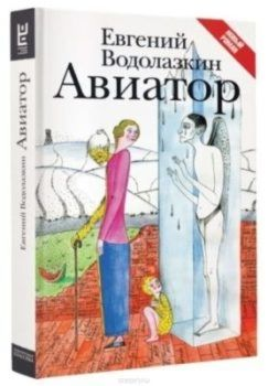 Евгений Водолазкин «Авиатор»